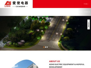 http://www.china-aishi.com/cn/index.php